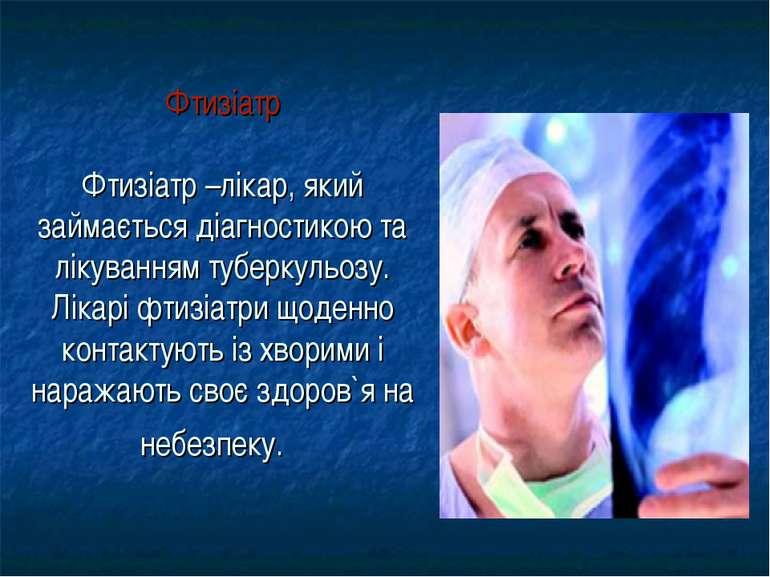 Фтизіатр Фтизіатр –лікар, який займається діагностикою та лікуванням туберкул...