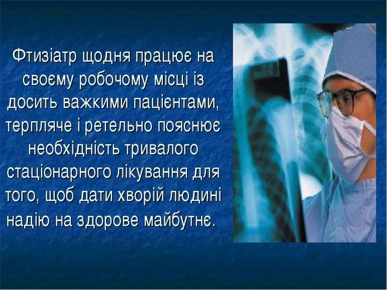 Фтизіатр щодня працює на своєму робочому місці із досить важкими пацієнтами, ...