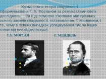 Хромосомна теорія спадковості сформульована Т. Х. Морганом за результатами св...