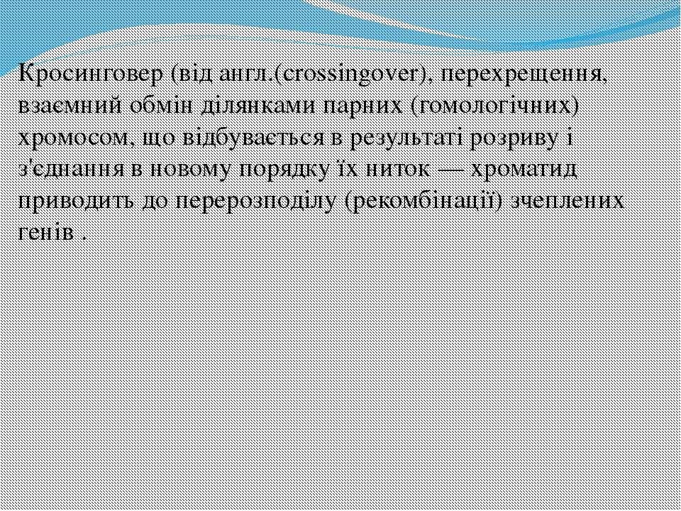 Кросинговер (від англ.(crossingover), перехрещення, взаємний обмін ділянками ...
