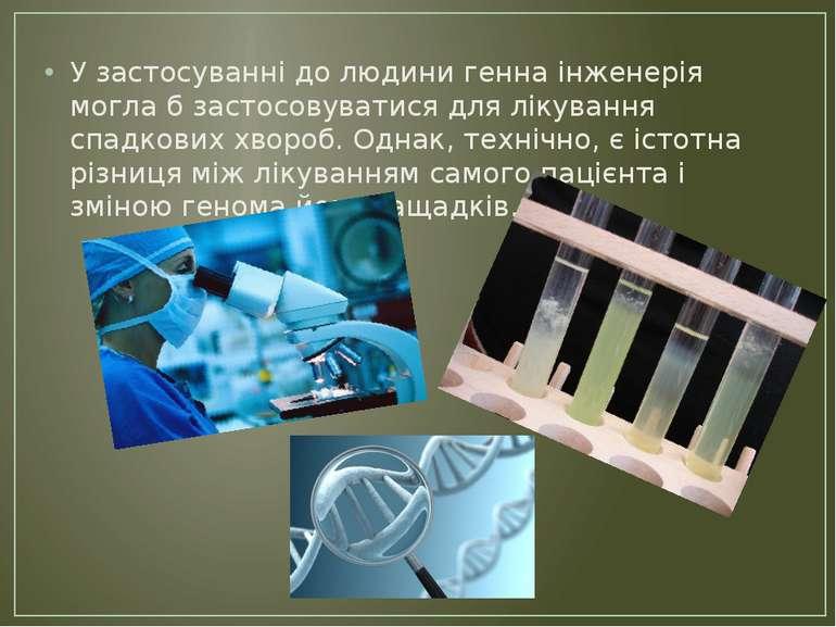 У застосуванні до людини генна інженерія могла б застосовуватися для лікуванн...