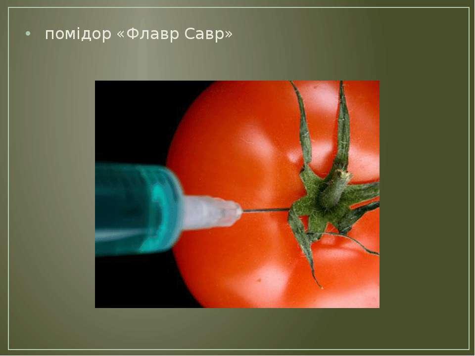 помідор «Флавр Савр»