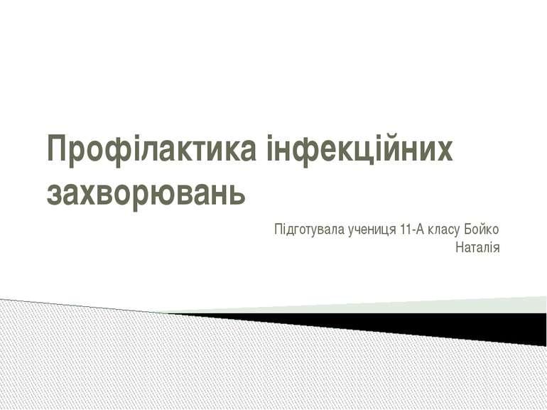 Профілактика інфекційних захворювань Підготувала учениця 11-А класу Бойко Нат...
