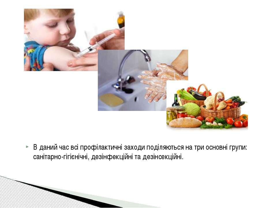 В даний час всі профілактичні заходи поділяються на три основні групи: саніта...