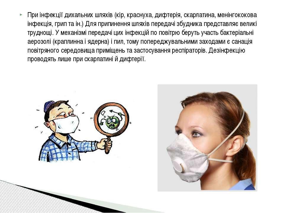 При інфекції дихальних шляхів (кір, краснуха, дифтерія, скарлатина, менінгоко...