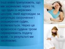 Інші вчені припускають, що ми засинаємо через те, що один із нервових центрі...