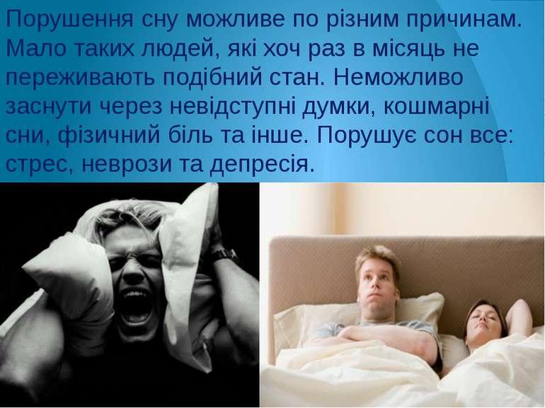 Порушення сну можливе по різним причинам. Мало таких людей, які хоч раз в міс...