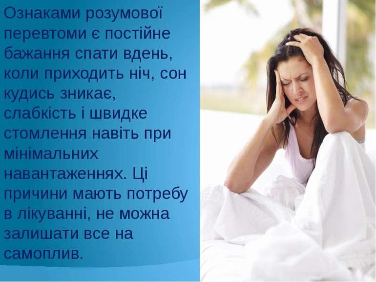 Ознаками розумової перевтоми є постійне бажання спати вдень, коли приходить н...