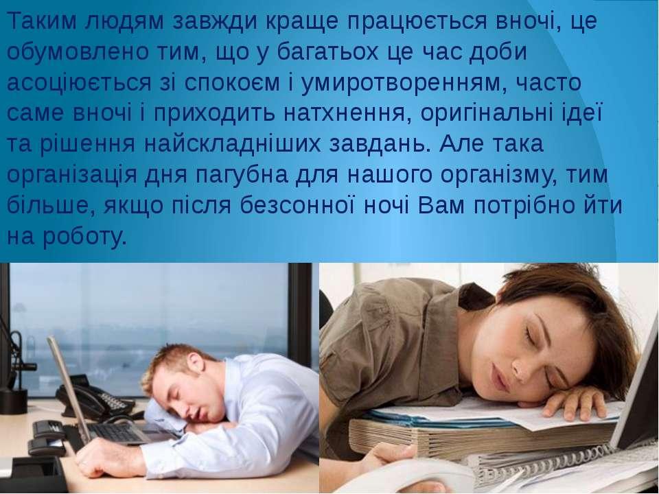 Таким людям завжди краще працюється вночі, це обумовлено тим, що у багатьох ц...