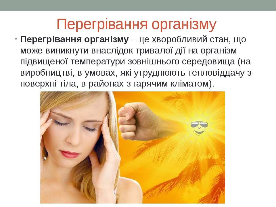 Перегрівання організму Перегрівання організму – це хворобливий стан, що може ...