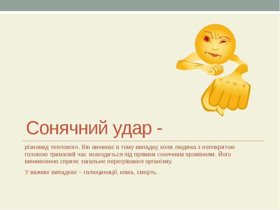 Сонячний удар - різновид теплового. Він виникає в тому випадку, коли людина з...