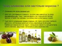 Чому оливкова олія настільки корисна ? Оливкова олія легко засвоюється. Крім ...