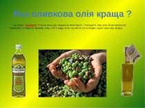 """Яка оливкова олія краща ? Так звана """"надчиста"""" - тільки вона має лікувальні в..."""
