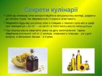 Секрети кулінарії 100%-ву оливкову олію використовуйте в натуральному вигляді...