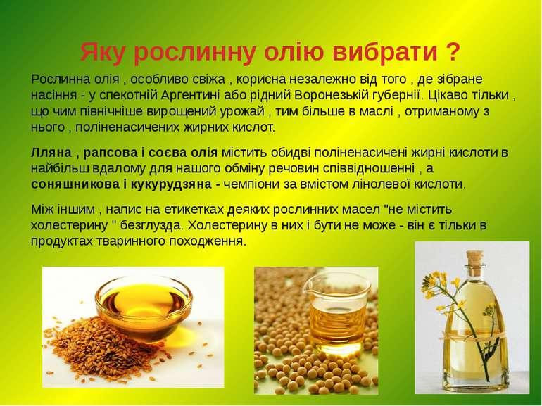 Яку рослинну олію вибрати ? Рослинна олія , особливо свіжа , корисна незалежн...