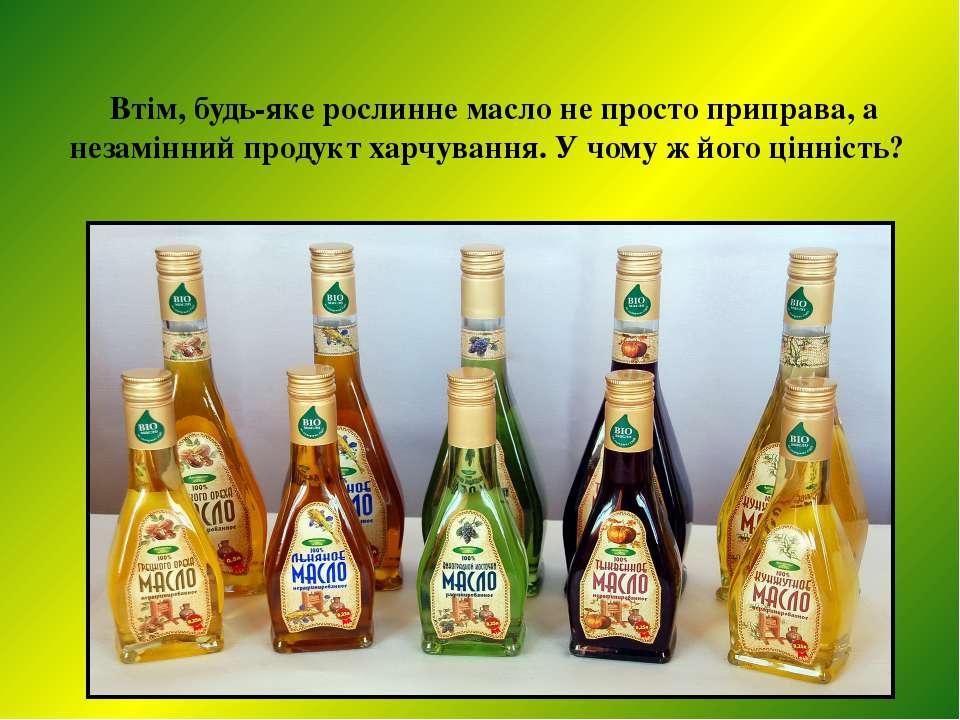 Втім, будь-яке рослинне масло не просто приправа, а незамінний продукт харчув...