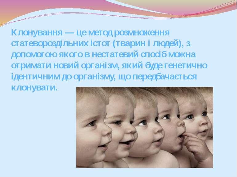 Клонування — це метод розмноження статевороздільних істот (тварин і людей), з...