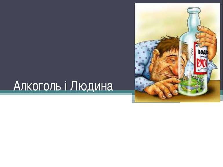 Алкоголь і Людина