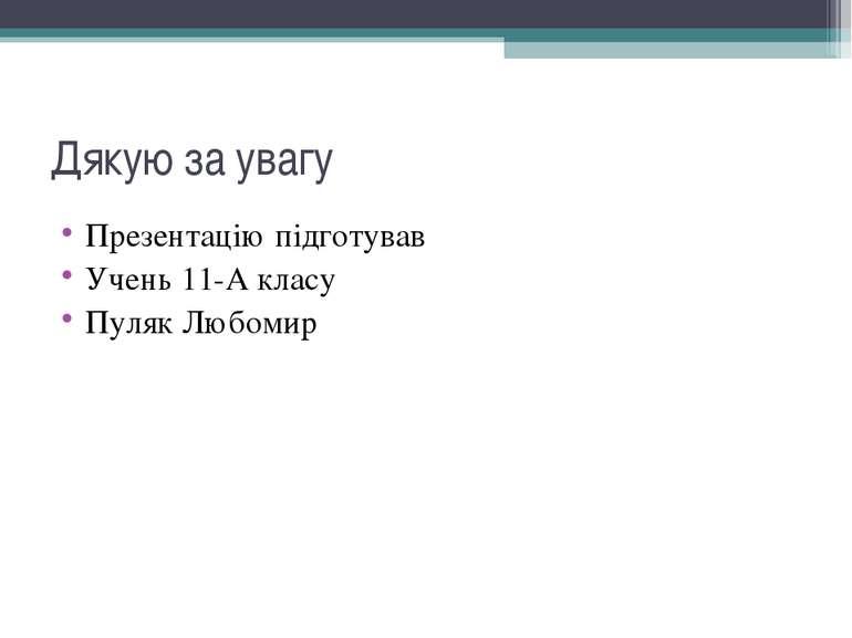 Дякую за увагу Презентацію підготував Учень 11-А класу Пуляк Любомир