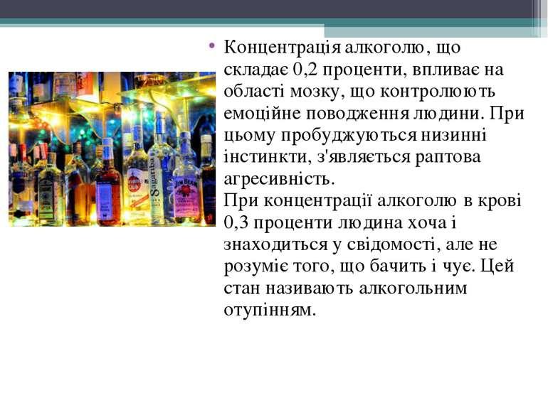 Концентрація алкоголю, що складає 0,2 проценти, впливає на області мозку, що ...