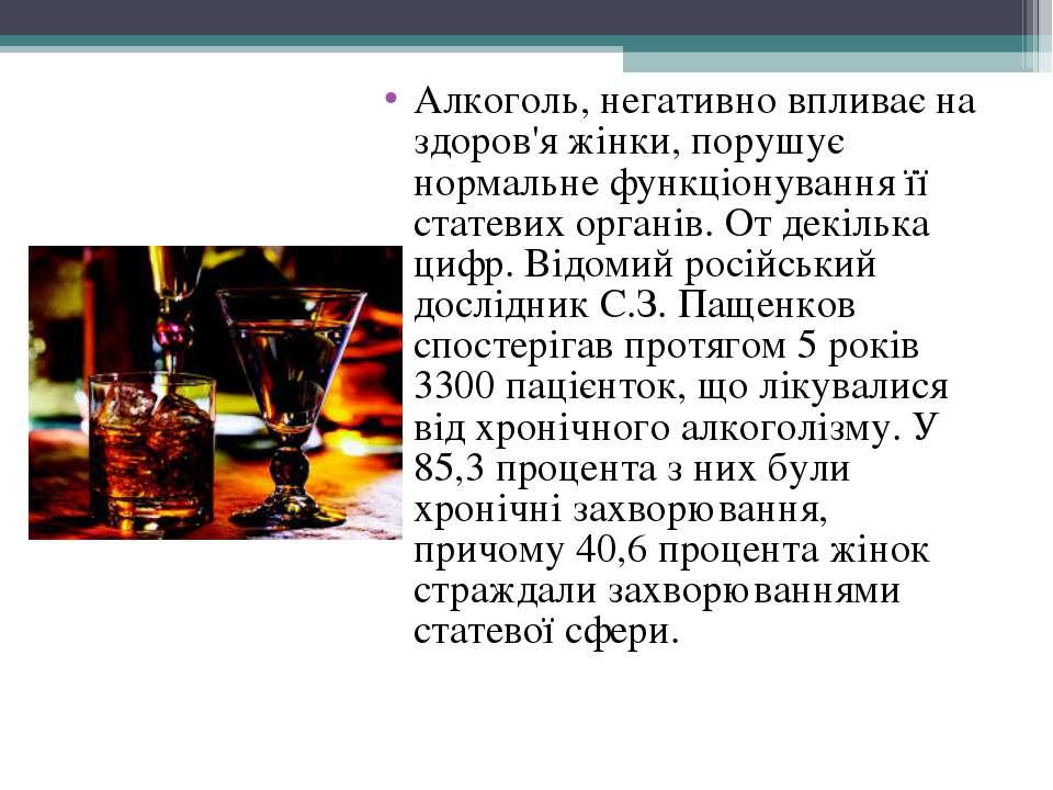 Алкоголь, негативно впливає на здоров'я жінки, порушує нормальне функціонуван...