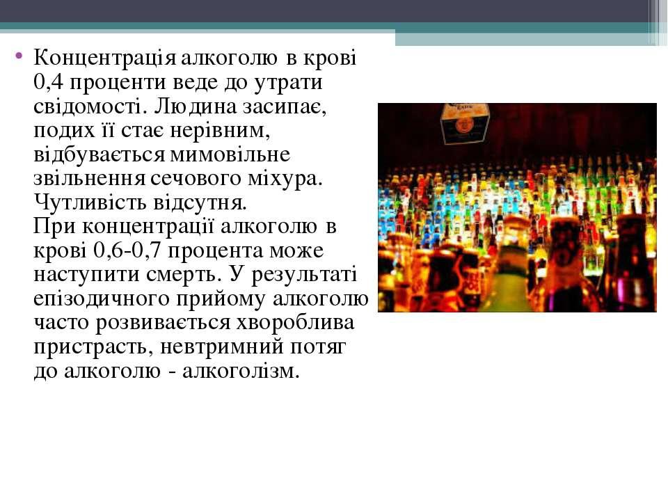Концентрація алкоголю в крові 0,4 проценти веде до утрати свідомості. Людина ...