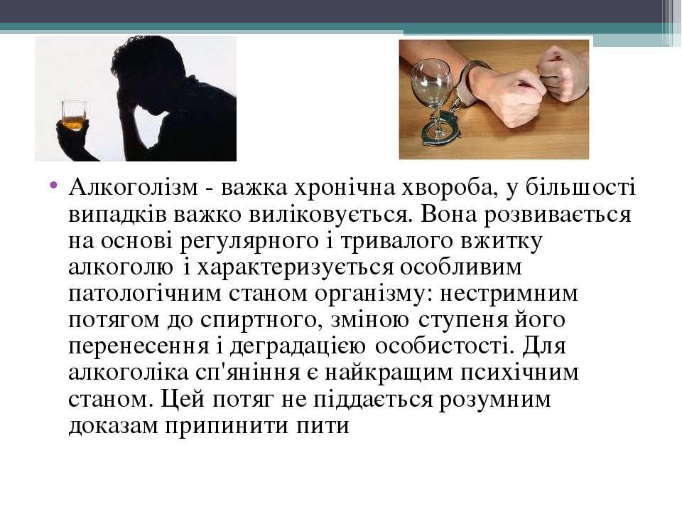 Алкоголізм - важка хронічна хвороба, у більшості випадків важко виліковується...
