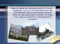 Якщо до аварії на Чорнобильскій АЕС слово «радіація» ще було абстрактним поня...