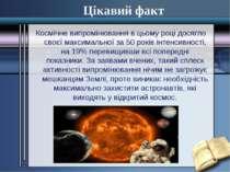 Цікавий факт Космічне випромінювання в цьому році досягло своєї максимальної ...