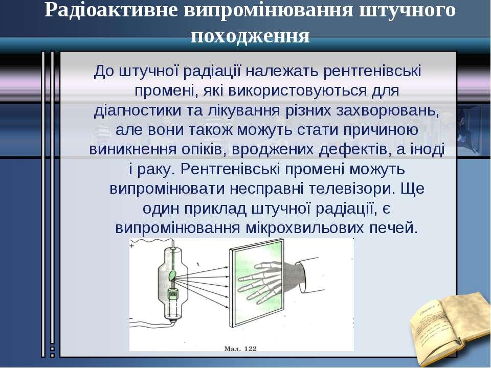 Радіоактивне випромінювання штучного походження До штучної радіації належать ...