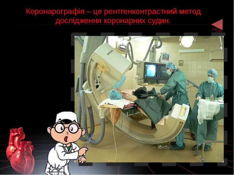 Коронарографія – це рентгенконтрастний метод дослідження коронарних судин.