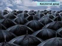 Кислотні дощі
