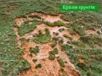 Ерозія грунтів