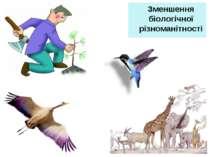 Зменшення біологічної різноманітності