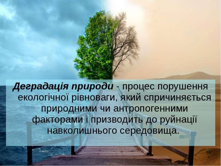 Деградація природи- процес порушення екологічної рівноваги, який спричиняєть...