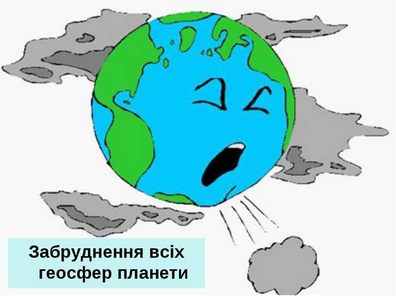 Забруднення всіх геосфер планети