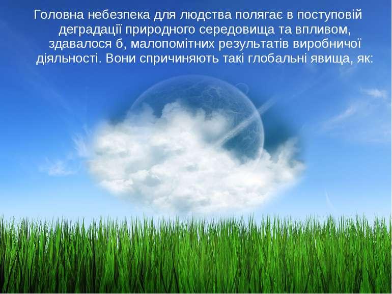 Головна небезпека для людства полягає в поступовій деградації природного сере...