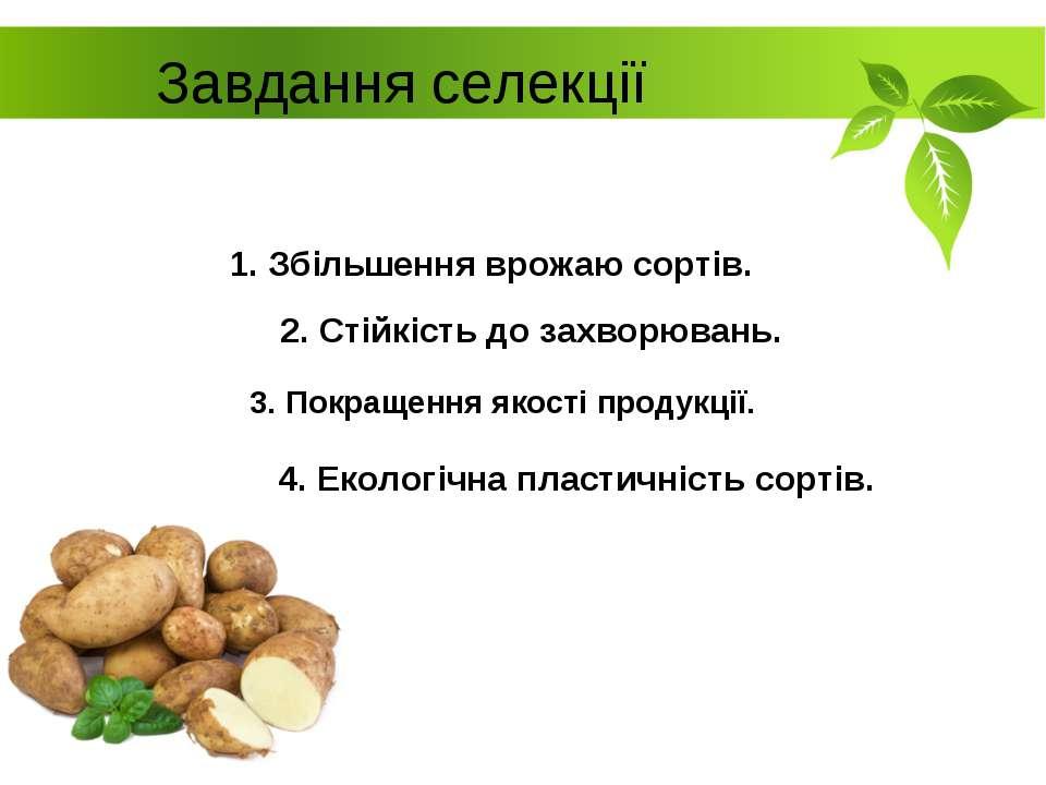 Завдання селекції 1. Збільшення врожаю сортів. 2. Стійкість до захворювань. 3...