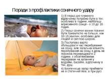 Поради з профілактики сонячного удару 1) В перші дні пляжного відпочинку потр...