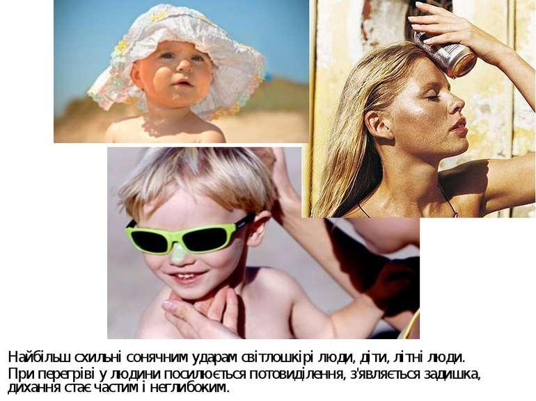 Найбільш схильні сонячним ударам світлошкірі люди, діти, літні люди. При пере...