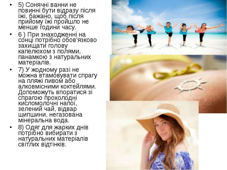 5) Сонячні ванни не повинні бути відразу після їжі, бажано, щоб після прийому...