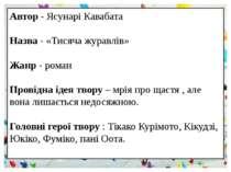 Автор- Ясунарі Кавабата Назва- «Тисяча журавлів» Жанр- роман Провідна іде...