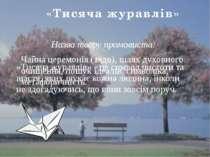 «Тисяча журавлів» Назва твору промовиста: «Тисяча журавлів» - це символ чисто...