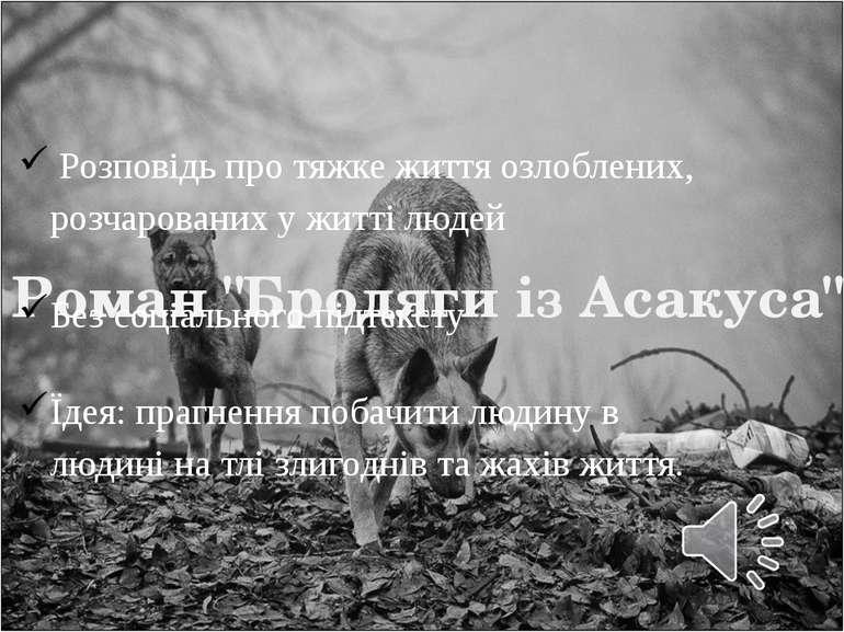"""Роман """"Бродяги із Асакуса"""" Розповідь про тяжке життя озлоблених, розчарованих..."""