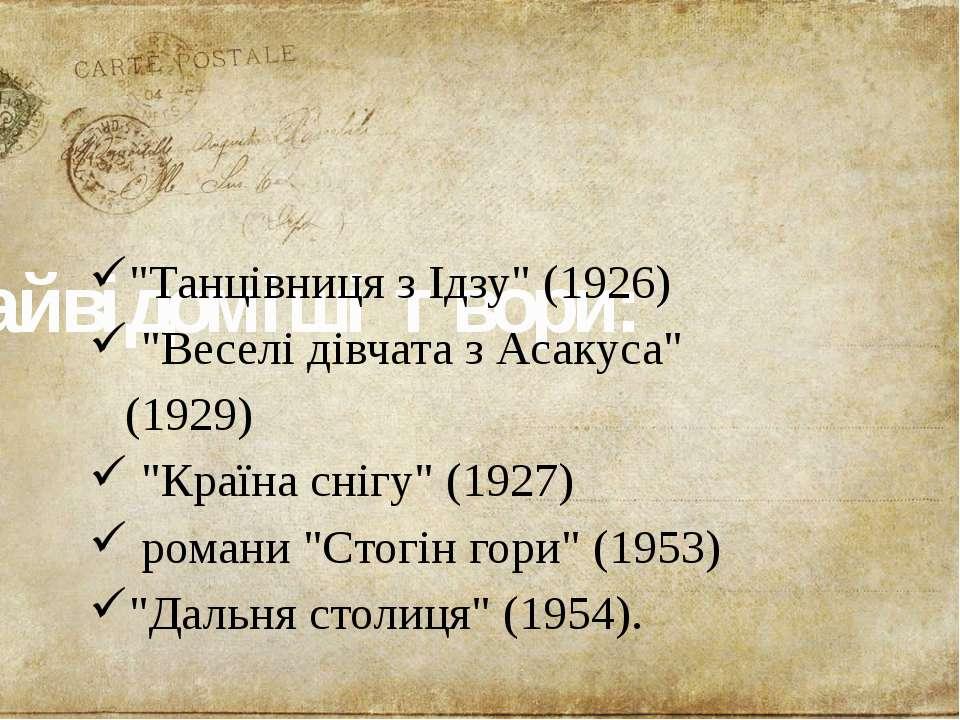 """Найвідоміші твори: """"Танцівниця з Ідзу"""" (1926) """"Веселі дівчата з Асакуса"""" (192..."""