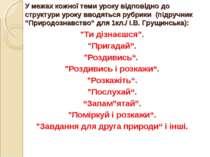 У межах кожної теми уроку відповідно до структури уроку вводяться рубрики (пі...