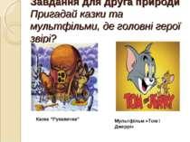 Завдання для друга природи Пригадай казки та мультфільми, де головні герої зв...