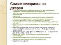 Список використаних джерел 1. http://zakon4.rada.gov.ua/laws/show/462-2011- П...