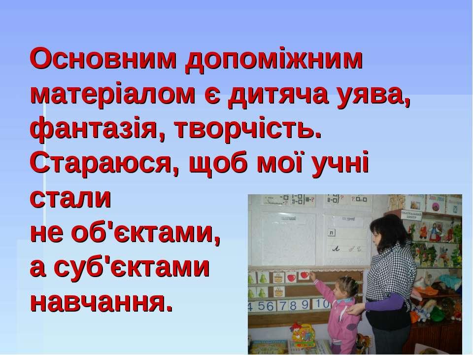 Основним допоміжним матеріалом є дитяча уява, фантазія, творчість. Стараюся, ...