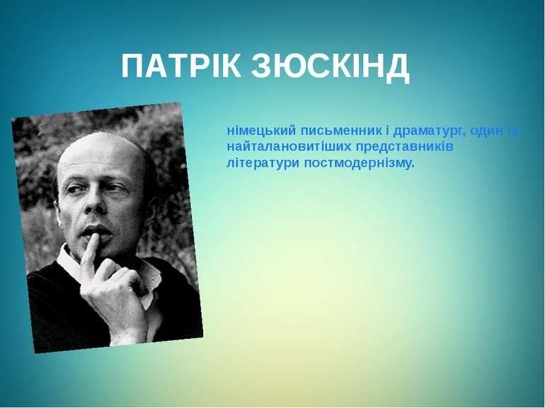 ПАТРІК ЗЮСКІНД німецький письменник і драматург, один із найталановитіших пре...